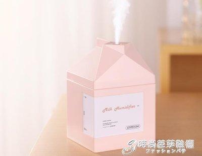 噴霧器 牛奶盒usb網紅噴霧加濕器迷你小型辦公室桌面香薰便攜式學生宿舍