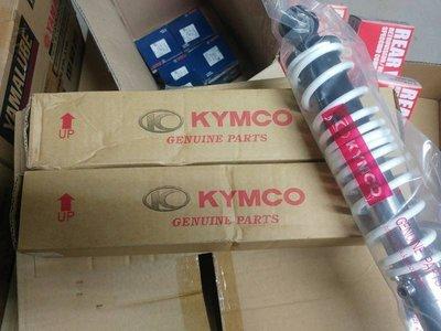 『油工廠』KYMCO 光陽 原廠 LFB5 白色 避震器 後避震器 中密式 通用 雷霆