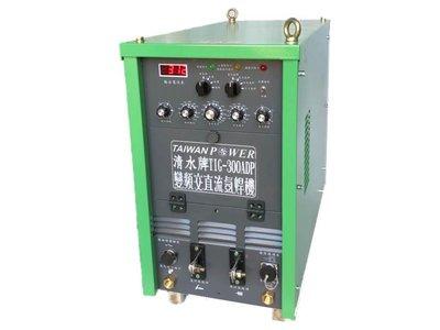 【TAIWAN POWER】清水牌 - TIG-300ADP AC/DC變頻交直流氬焊機  可焊鋁氬焊機