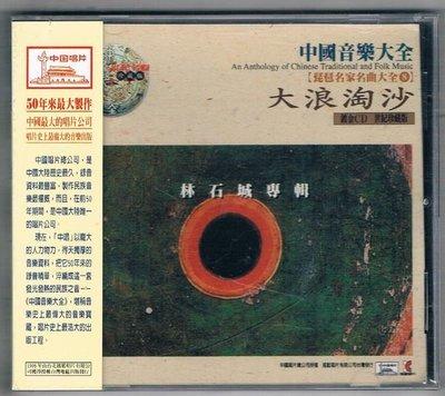 國樂CD-中國音樂大全琵琶 8 -大浪淘沙{95025} 全新/ 免競標