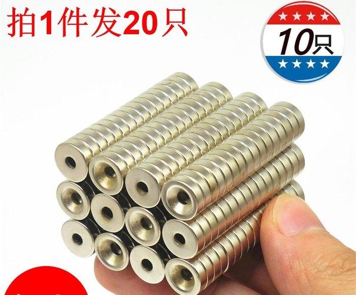 wuli西子的店--磁鐵圓形帶孔強磁鐵D10x3帶M3沉頭孔 圓環磁鐵吸鐵石磁環