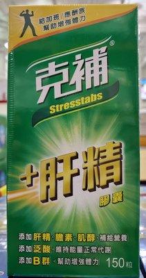 【小如的店】台灣COSTCO好市多代購~克補 肝精膠囊(每罐150粒)食品