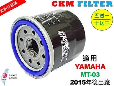 【CKM】山葉 YAMAHA MT-03 MT03 超越 原廠 正廠 機油濾芯 機油濾蕊 濾芯 機油芯 KN-204