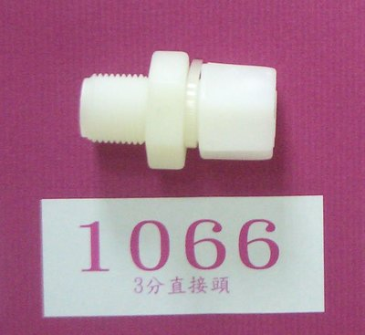 【清淨淨水店】塑膠接頭~1066