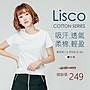 女純棉T恤 美國棉 內衣 Lisco  圓領T恤 慢跑...