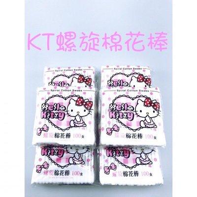 熱銷 凱蒂貓 螺旋棉花棒 棉花棒 正版 螺旋 KT 耳朵清潔 100支 外出包【CF-05A-03259】