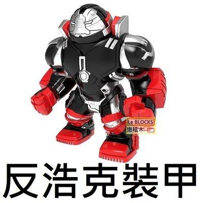 R162 樂積木【當日出貨】品高 反浩克裝甲 袋裝 非樂高LEGO相容 復仇者聯盟 超級英雄 PG2146