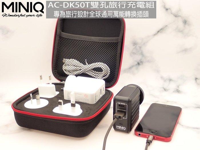 《阿玲》萬用充電器 AC-DK50T 專為旅行設計全球通用萬能轉換插頭充電頭6s手機6plus快充x插頭小米華為