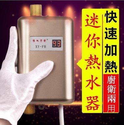 現貨!免運!110V速熱熱水器 電熱水器 即熱式迷你電熱水器 電熱水龍頭 廚房熱水寶 速熱快速加熱恒溫小廚寶