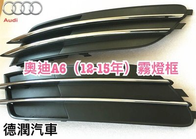 ~╮~Audi 12~15年式 A6 C7 sedan avant車款 鍍鉻霧燈框 ~╭~ 車款霧燈框