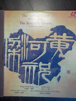 【啥最青】LD唱片-黃河梁祝鋼琴協奏曲-LD讀取面良好
