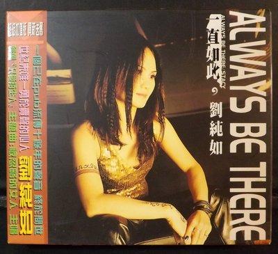 CD劉純如-一直如此~2CD~10HL05C03~
