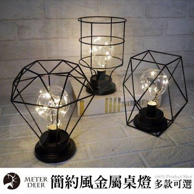 北歐風 小夜燈 浪漫桌燈 幾何造型 氣氛燈 工業風 鐵藝 LED 星星燈 鑽石燈 設計師款簡約 擺飾 禮物檯燈-米鹿家居