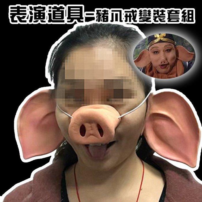 萬聖節 豬八戒 (3件組) 豬耳朵 豬鼻 豬面具 西遊記 面罩 cosplay 變裝遊行【P55002501】塔克玩具