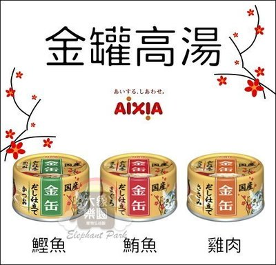單罐(AIXIA愛喜雅)金罐高湯貓罐。3種口味。70g #大象樂園