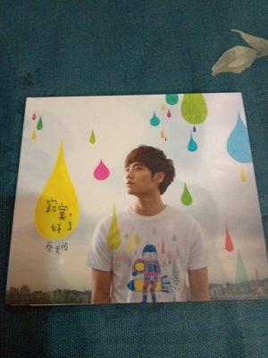 蔡旻佑 LONELINESS 寂寞好了  cd  99.999新  首版