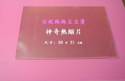 安妮媽媽DIY【熱縮片】透明熱縮片/A4 ,50張以上免運/魔術熱縮片Shrink Plastics