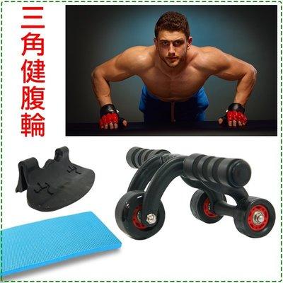 【Treewalker露遊】穩定款健腹輪 三角健腹輪 滾輪機 魔力輪 優質健美輪(附跪墊)
