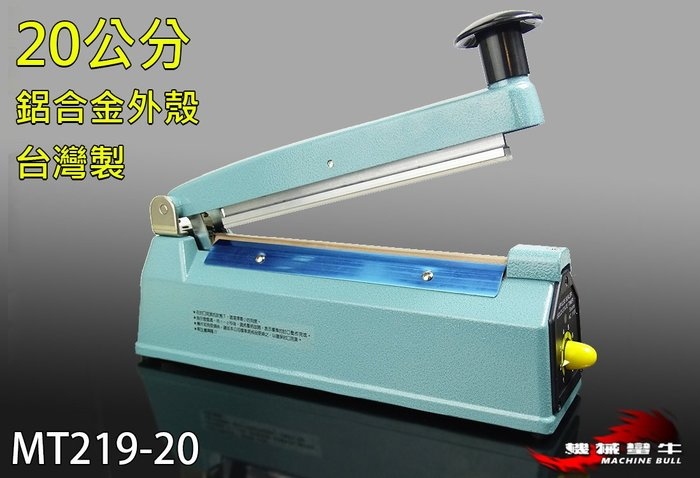 ≡MACHINE BULL≡(影片)高品質 20公分 鋁合金瞬熱式封口機 台灣製 MT219-20 日本發熱絲 手壓瞬熱