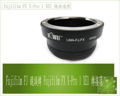 『BOSS』Kiwifotos X-FUJINON FJ 轉 FX M-mount 轉接環 X-E1 X-PRO1
