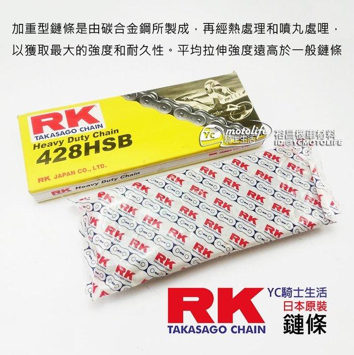 YC騎士生活_RK日本原廠 加重 鏈條 RK 428H-132目 132L 酷龍 NK FZR T1 強化 鍊條 加重鏈