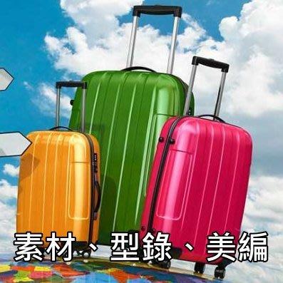 知名三家旅行社,美工檔案30GB以上,有圖庫、素材、美編、型錄、各種美工彩盒設計