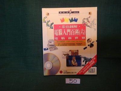 【愛悅二手書坊 01-29】彩色圖解電腦入門百科(6)電腦新世界 迪茂國際