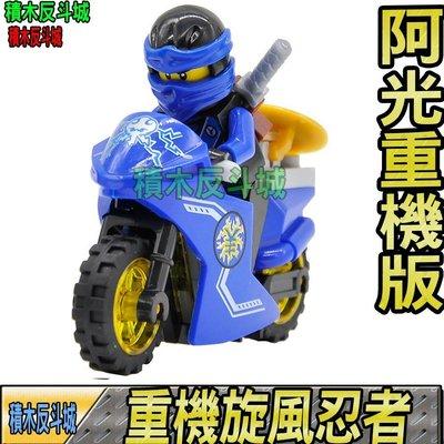 【積木反斗城】德高 阿光 JAY 附 重機 武器 盾牌 旋風忍者 人偶 人仔 袋裝/相容 樂高 LEGO 積木