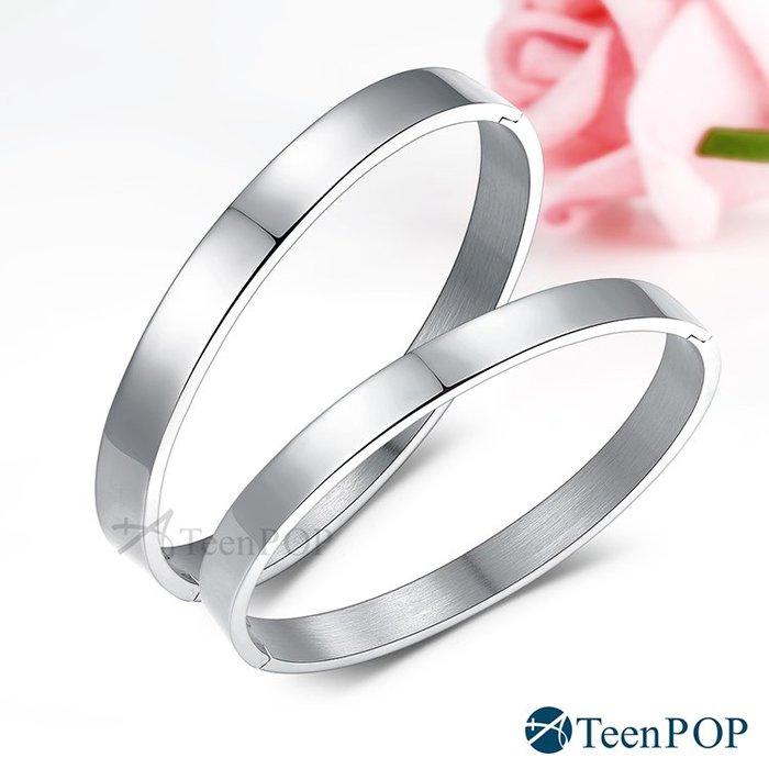 情侶手環 對手環 ATeenPOP 鋼手環 愛的紀念 素面 多款任選 單個價格 情人節推薦 AB049