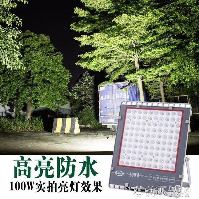 投光燈led戶外防水100W大功率高亮庭院室外廣告牌投射燈照明燈具
