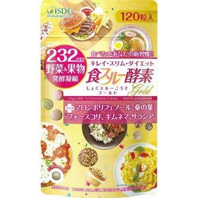 iSDG 232種蔬菜水果發酵濃縮輔酶酵素錠 一包含120粒