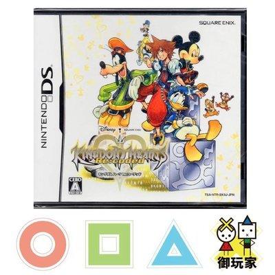 DS 王國之心 編碼重製版 Kingdom Hearts Re Coded 日文版 [DS20012]
