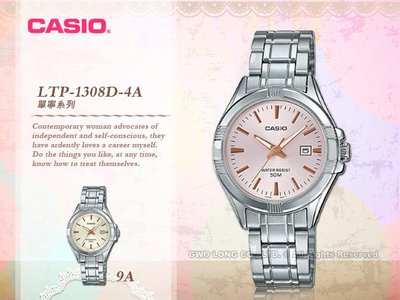 CASIO手錶專賣店 國隆 LTP-1308D-4A 簡約指針女錶 不鏽鋼錶帶 櫻粉 防水50米 LTP-1308D