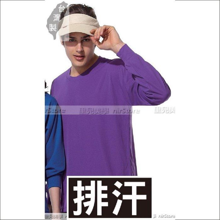【17n59】男女圓領長袖T恤吸濕排汗紫素面台灣製造團體服制服團體制服衣服印刷刺繡字慢跑步馬拉松路跑健身籃球班服棒球壘球