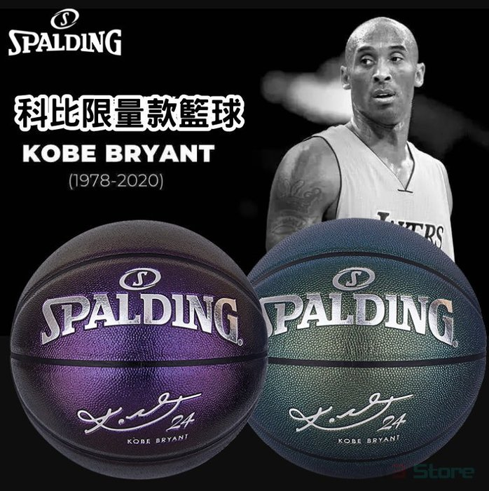 【T3】限量版 NBA KOBE 斯伯丁 紀念球 簽名球 室內籃球 室外籃球 籃球 體育用品 禮物【R85】