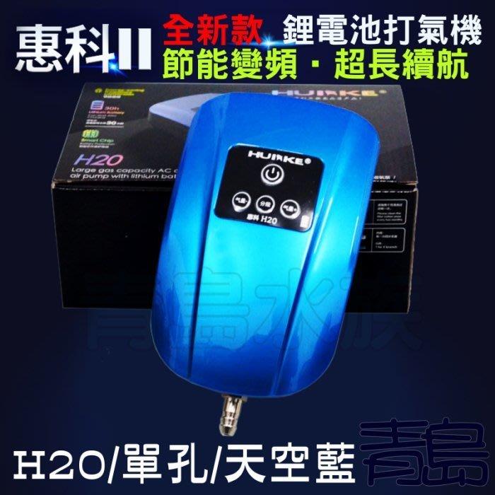 Y。。。青島水族。。。中國HUIKE惠科-大氣量 節能變頻 鋰電池不斷電防潑水打氣機 靜音 釣魚==H20/單孔/天空藍