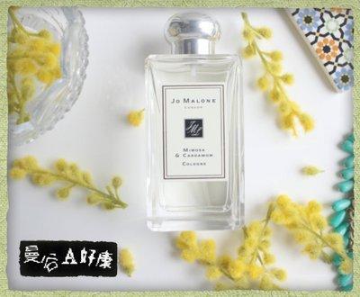 【曼谷A好康】Jo Malone 含羞草&小豆蔻 9ml / 現貨