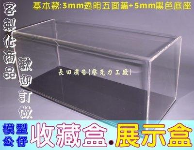 長田廣告 { 壓克力收藏盒20*15*高15cm } 公仔盒 展示盒 收納盒 壓克力展示架 壓克力架 模型櫃 公仔櫃