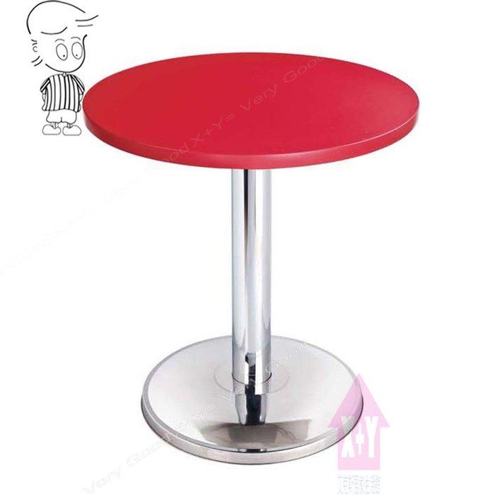 【X+Y時尚精品傢俱】現代餐桌椅系列-艾格 2.5尺圓洽談桌(306白鐵/圓盤腳).餐桌.另有3尺圓.摩登家具