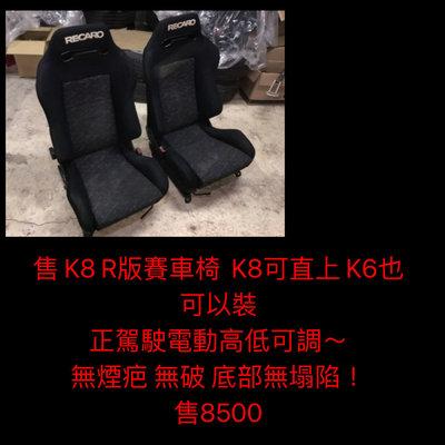 新竹湖口阿皓汽車材料:售 K8 R版賽車椅  K8可直上 K6也可以裝