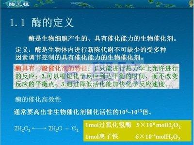 【醫-112】酶工程( Enzyme Engineering ) 輔導課程 教學影片 / 14 堂課 / 350元!