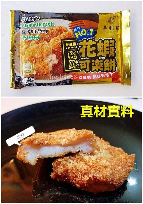 【金利華 花枝可樂餅 花蝦可樂餅 花枝排  4片入】以新鮮花枝 蝦仁製作 真材實料 厚實美味『即鮮配』