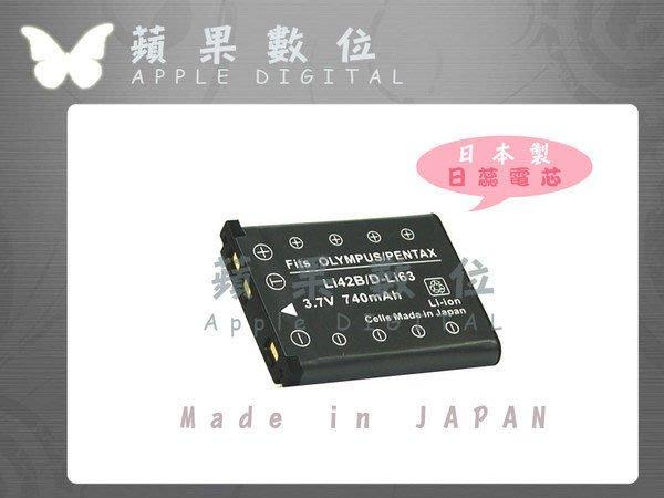 蘋果 Olympus LI~40B LI~42B 日製電池 FE~360 FE~3000