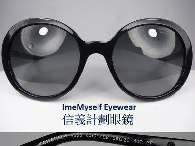 【信義計劃眼鏡】CHANEL 5353 香奈兒 當季新款偏光 太陽眼鏡 義大利製 時尚 黑色 膠框 大圓框 金屬腳 鎖鏈