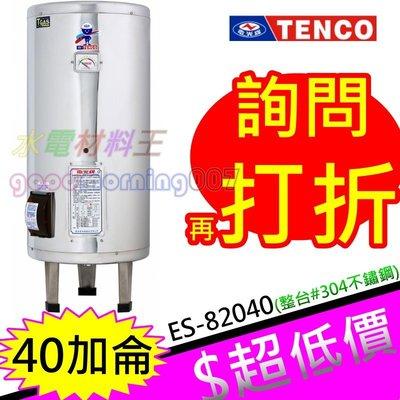 ☆水電材料王☆電光牌 TENCO 40加侖 電熱水器 ES-82040 落地式 另有 ES-82050 ES-82060