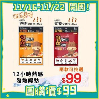 【Yahoo官方團購】韓國 Farmtech 暖暖熱敷墊 團購優惠價$99 (原價$149)