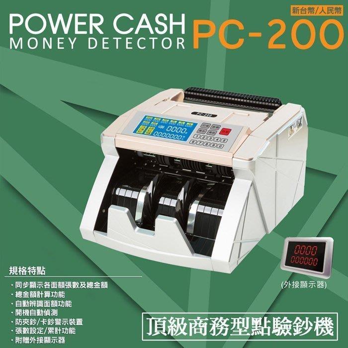 【費可斯】POWER CASH PC-200 台幣/人民幣點驗鈔機【可顯示鈔票面額張數/可分鈔】點驗鈔機【含稅、免運 】