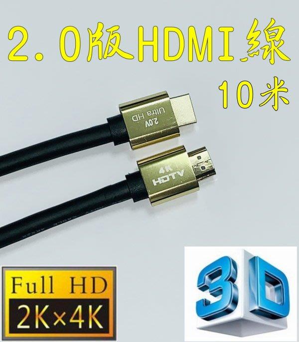 正19+1 認證線 10米 HDMI線 2.0版 3D 4K2K 鍍金 HDR 滿芯線 1000公分 10m 10公尺