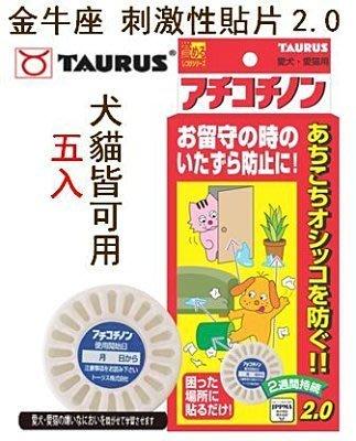 **貓狗大王**日本 金牛座 - 刺激性貼片2.0 犬貓用