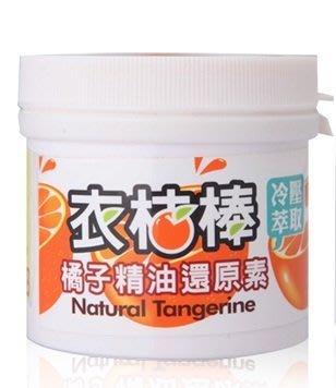 .·°∴1688美妝∴°·.衣桔棒 天然橘油去污膏 萬用膏 180g